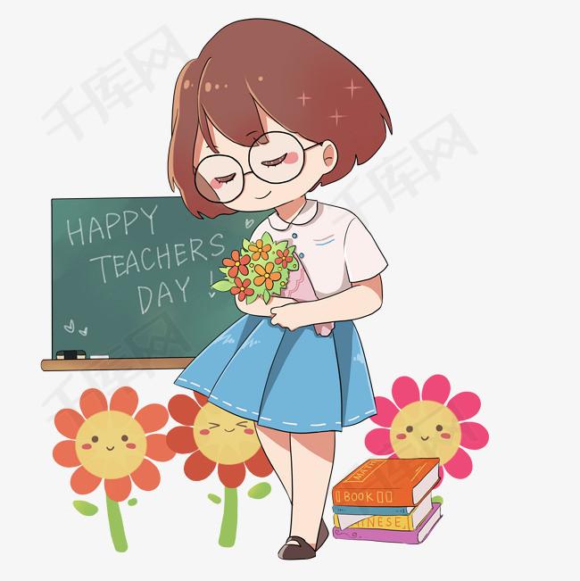 教师节送花给老师卡通手绘插画素材图片免费下载_高清