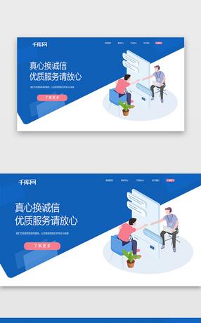 蓝色企业服务web首屏BANNER