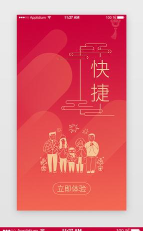 春节模板ui设计图-春节海报uiv模板海报平面设计市调图片