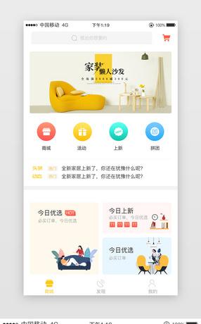 黄色简约大气黄色商城首頁app