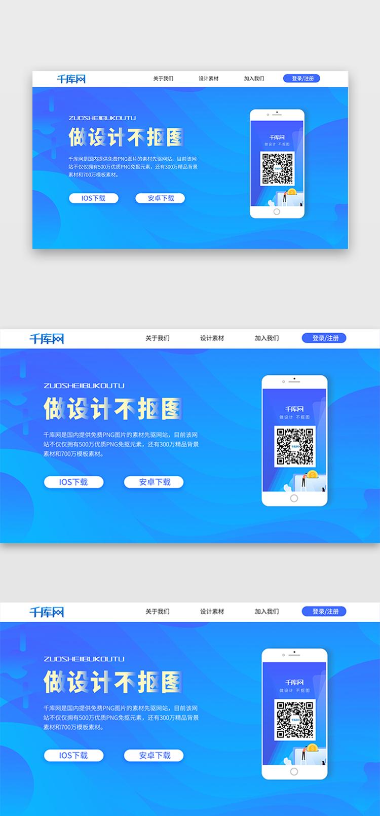 界面页面app二维码录取机械ui网站设计素材长江大学软件v界面下载分数线是多少图片