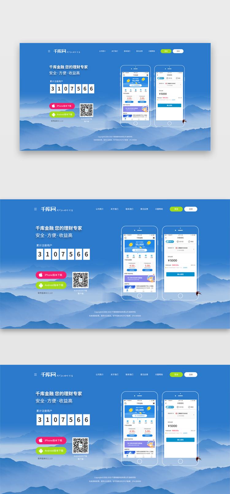 网站系页面软件下载方案ui界面设计素材加工棚设计蓝色图片