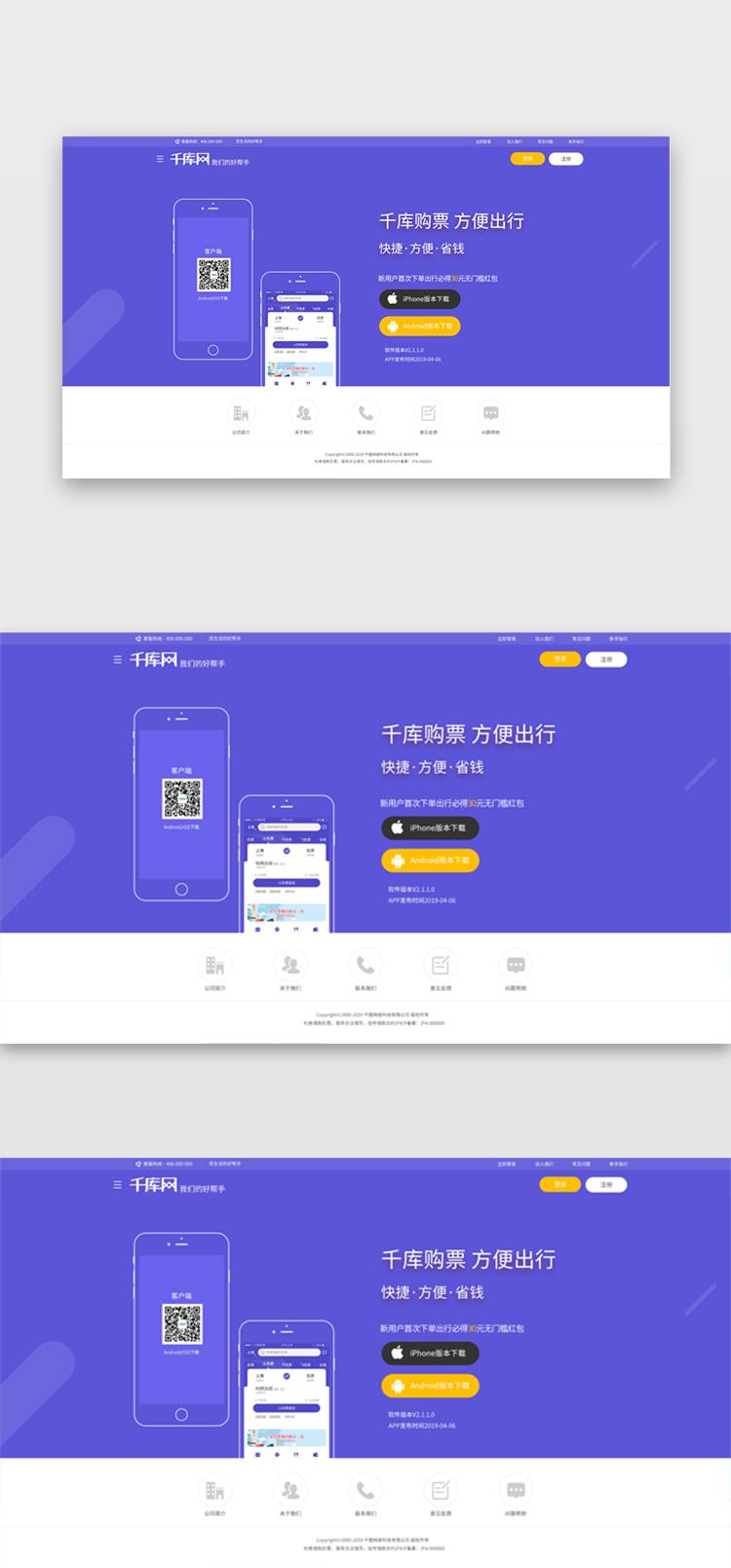 页面系界面软件下载网站ui风格设计素材家装设计现代蓝色说明图片