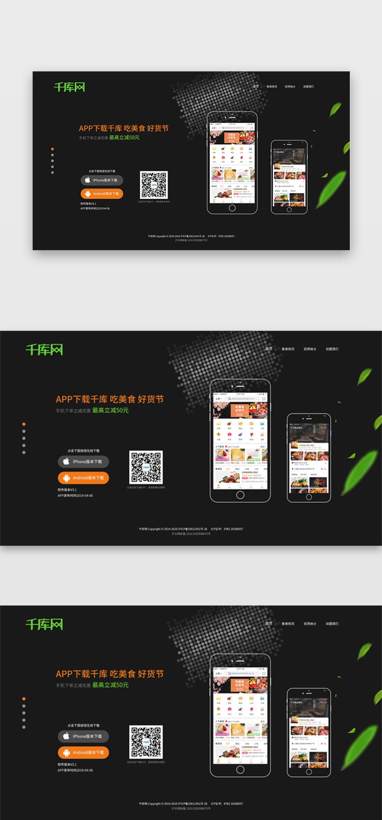 黑色系网站软件下载界面ui页面设计素材镇v黑色门面房设计图4x12图片
