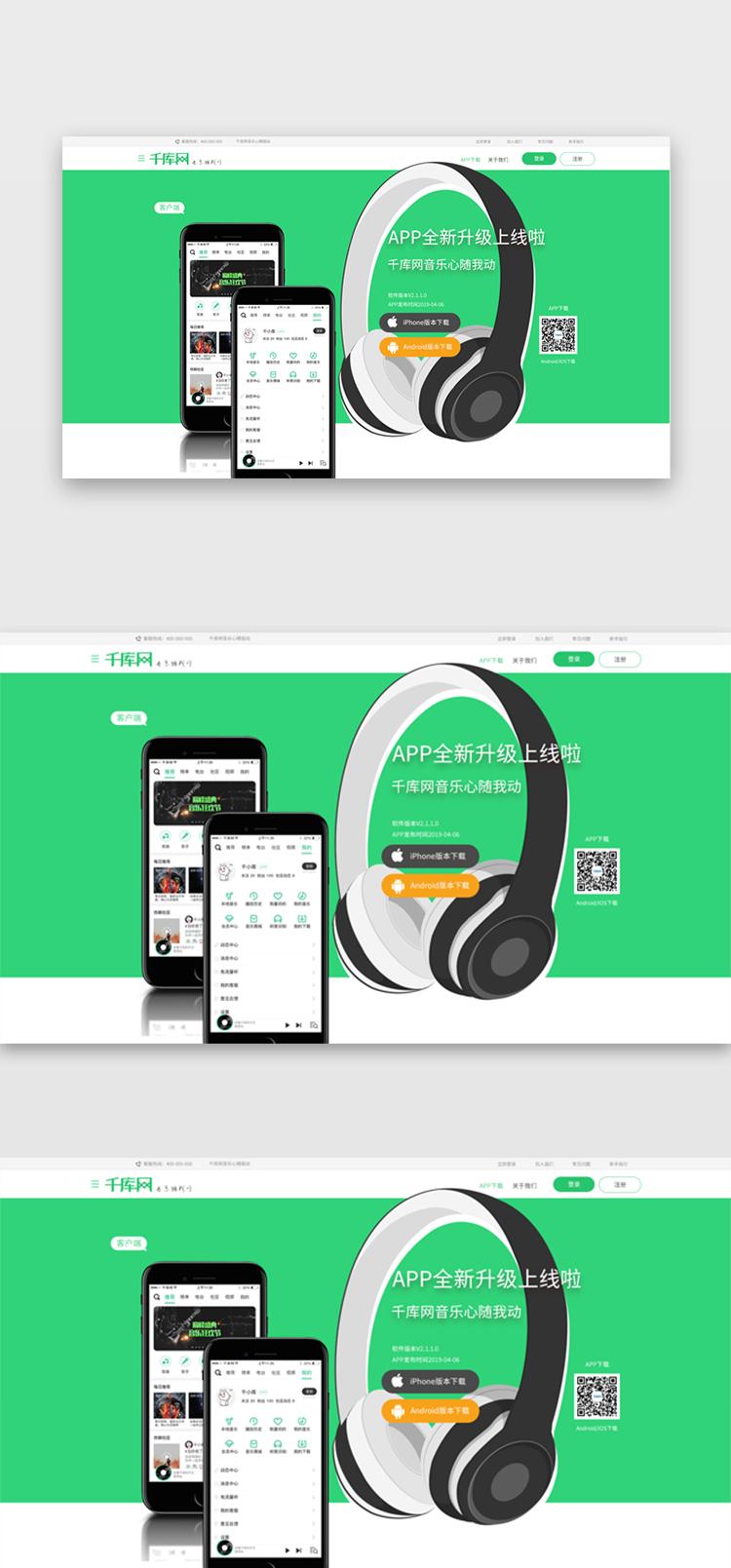 页面系网站软件下载界面ui绿色设计素材网页设计上传图片