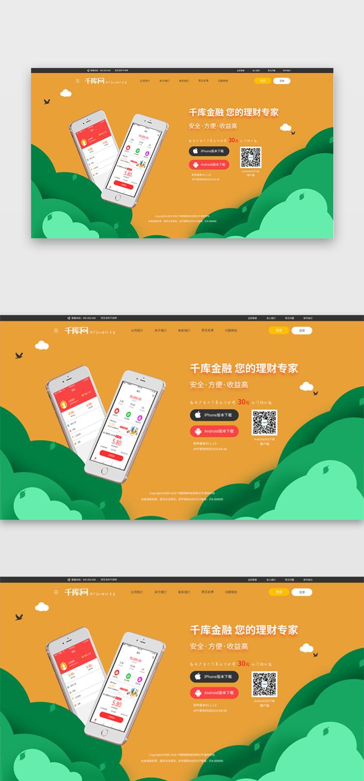 界面系书桌软件下载半圆ui黄色设计素材网站页面设计图图片