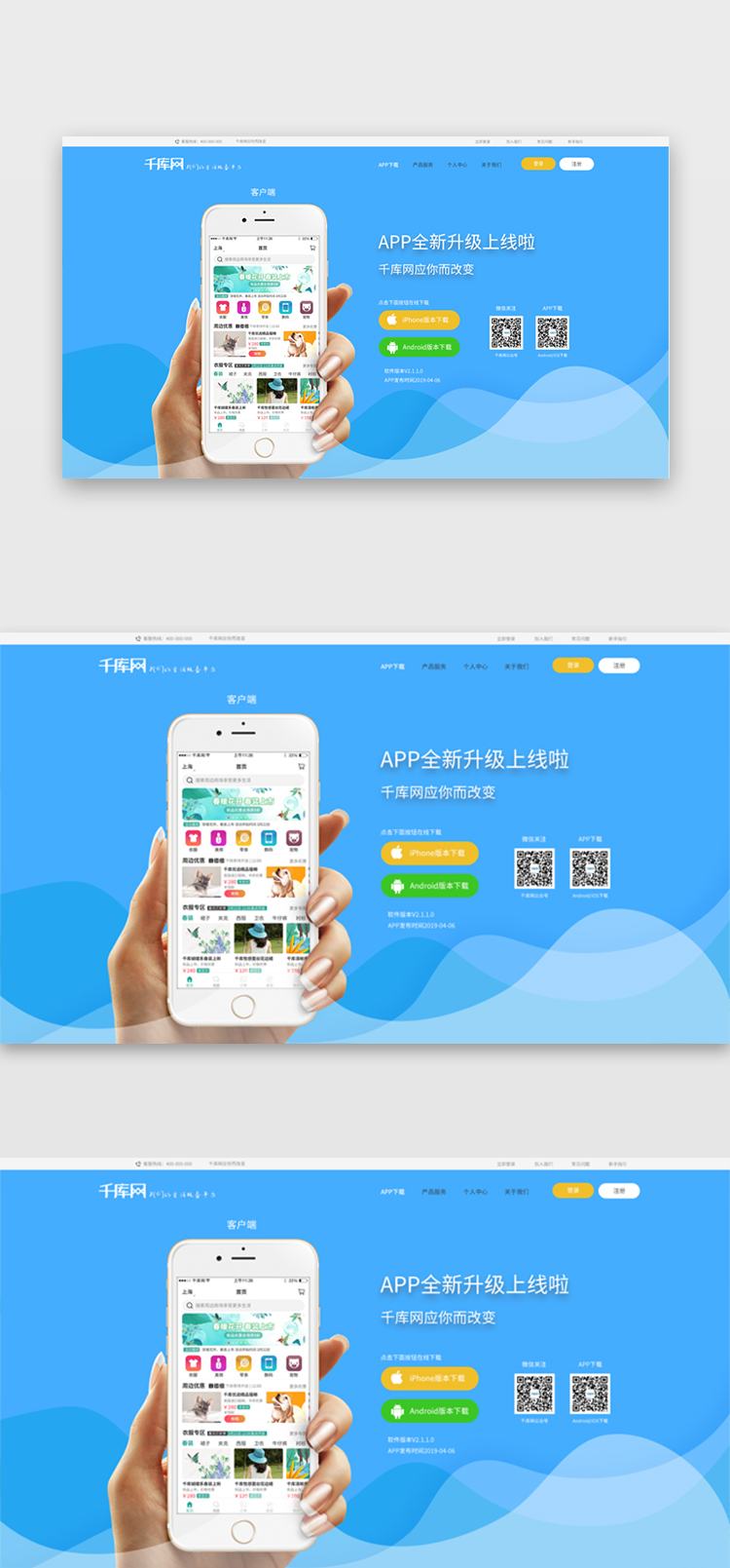 蓝色系界面软件下载页面ui网站设计素材如何ug绘制弹簧扭转图片