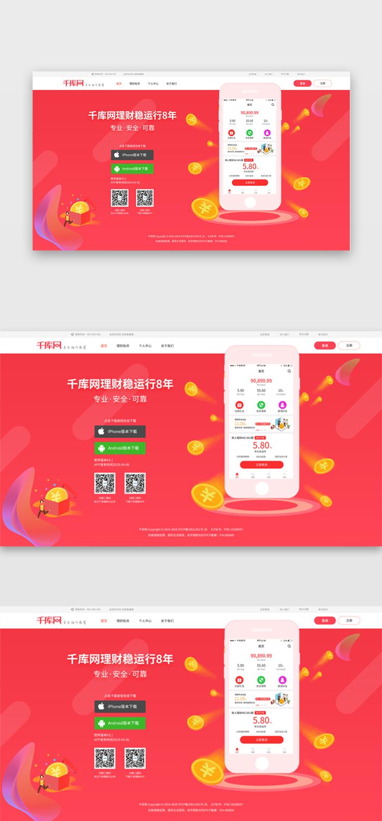 网站系旅馆软件下载页面ui界面设计素材红色胶囊建筑设计图片