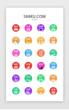 电商app金刚区图标设计