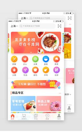 橙色渐变美食类电商娱乐app界面设计套图