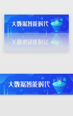 蓝色渐变2.5D科技大数据banner