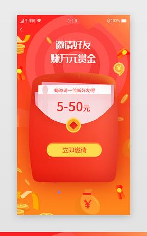 红包详情ui设计图-详情红包uiv红包模板化妆品办公室设计图图片
