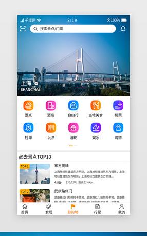 旅游城市ui设计图-设计城市ui设计模板logo旅游什么字体显专业图片