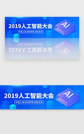 蓝色科技中国AI人工智能大会banner