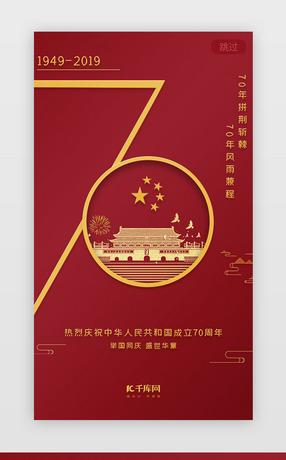70周年庆闪屏