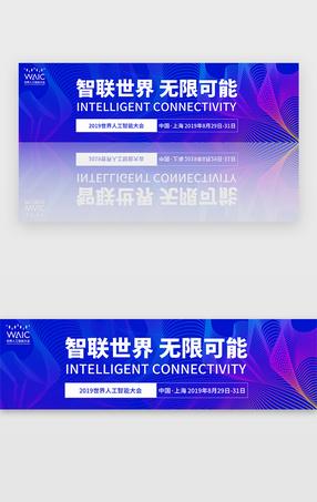 蓝色科技2019人工智能大会banner