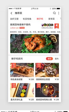 菜ui设计图-菜ui设计模板各大城市标志设计图片