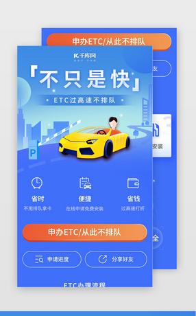 蓝色科技ETC插畫H5
