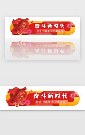 红色建党70周年中国节日胶囊banner