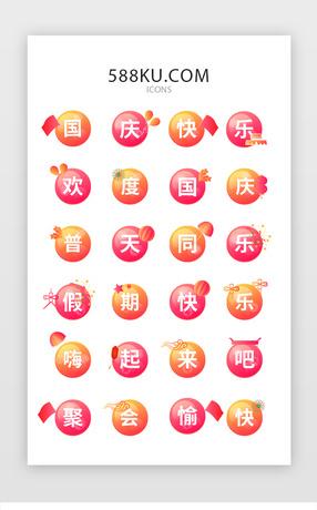 喜庆國慶APP矢量圖標icon