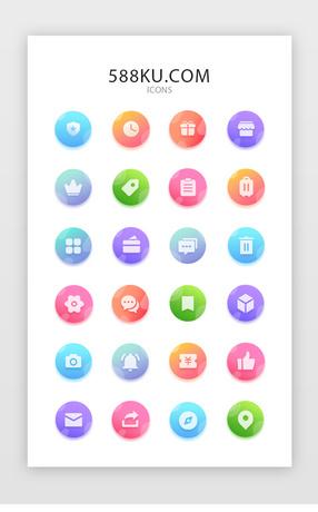 多色渐变扁平矢量icon圖標