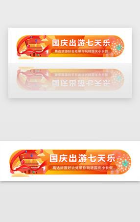 红色國慶节日十一黄金周假期出游旅行胶囊banner