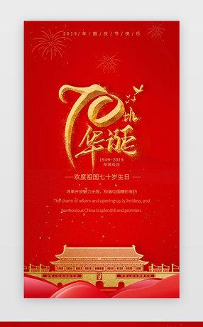 红色简约70周年國慶海报