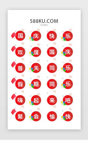 红色APP國慶矢量圖標icon