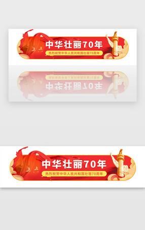 红色70周年节日胶囊banner