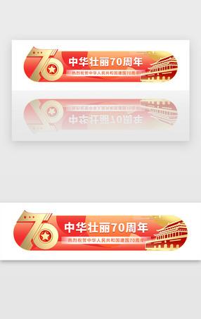 红色國慶建党70周年宣传胶囊banner