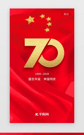 红色简约國慶app单页