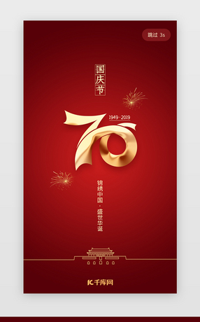 70周年國慶华诞闪屏引導頁