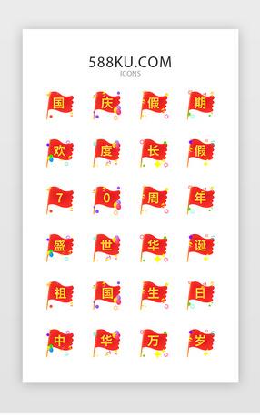 红色喜庆红旗國慶矢量圖標icon
