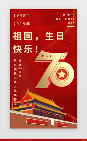 红色國慶70周年闪屏啓動頁