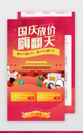 國慶大放价活动H5