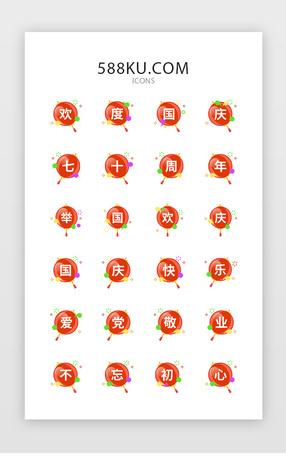 國慶主题app常用矢量圖標icon