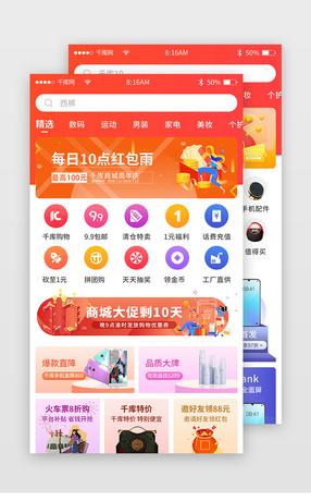 红色简约商城购物app套图