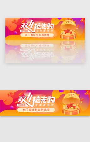 黄色双十一优惠购物商城banner