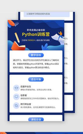 教育学习python培训h5