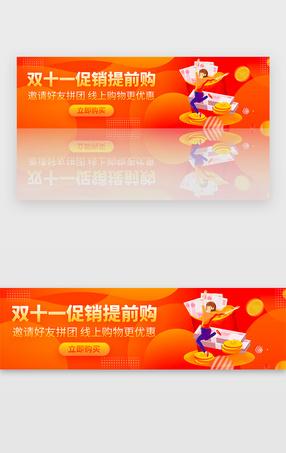 橙色渐变双11电商购物提前购banner
