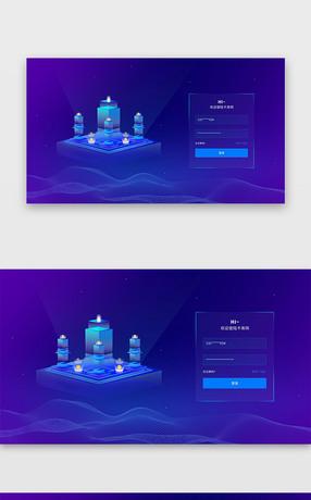 蓝色2.5d科技官网简约登录注册