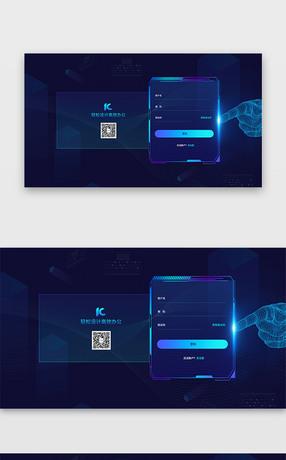蓝色2.5d科技网站官网简约登录注册