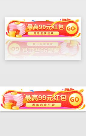 红色电商周年庆典红包活动banner
