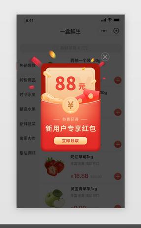 红色新用户专享红包弹窗
