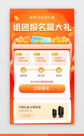 橙色邀好友组队游戏H5活动页