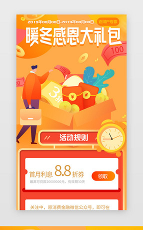 橙色金融大礼包特惠活动H5长图