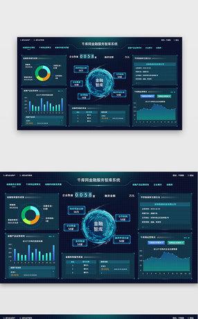 蓝色科技感数据展示大数据金融可视化平台
