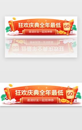 红色狂欢庆典主题活动banner