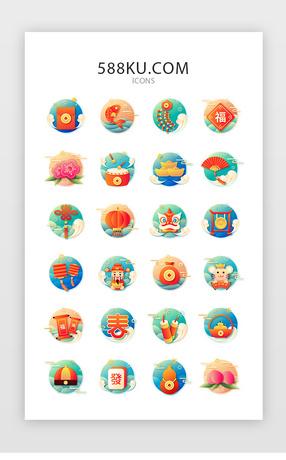 多色鼠年新年喜庆元素图标icon