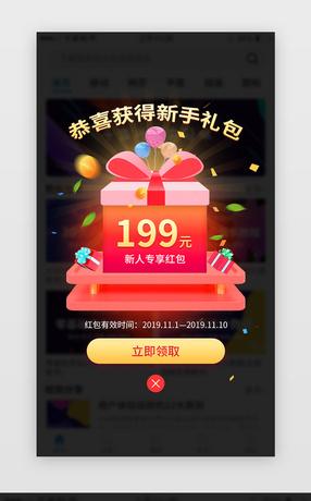 新人领红包app活动促销弹窗